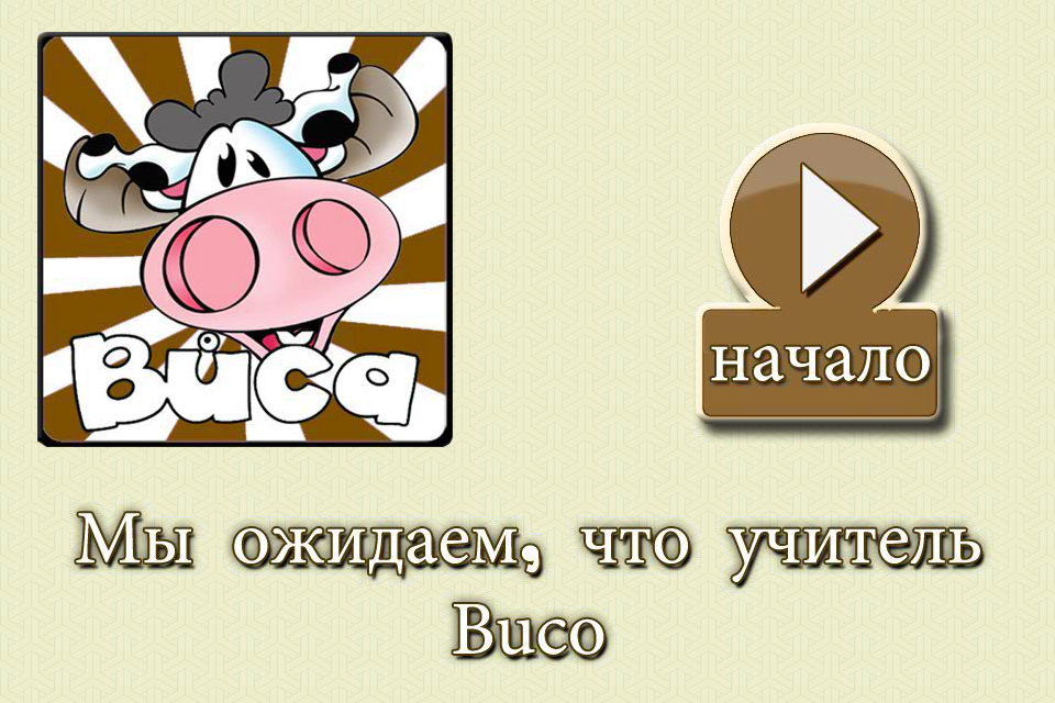Screenshot Подсчет с Buca